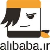 alibaba - علی بابا